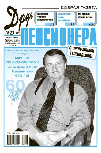 газета знакомства украина