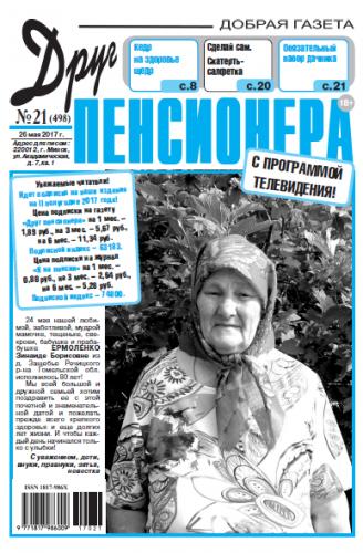 Бесплатные курсы обучения на компьютере для пенсионеров бесплатно в белгороде