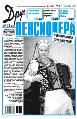 Подработка пенсионерам в москве в свободное время